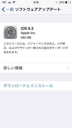 iOS8.3のアップデート詳細