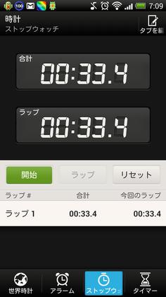 iPhoneアプリのストップウォッチの速止め記録