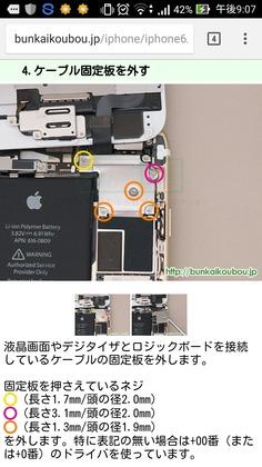 iPhone画面の修理