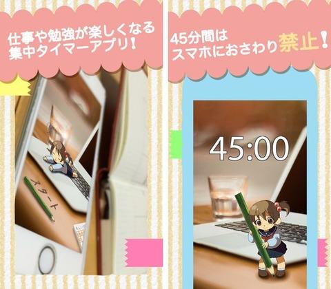 可愛い集中タイマーアプリ