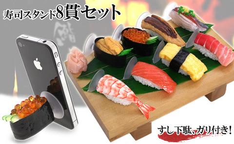 寿司のiPhoneグッズ