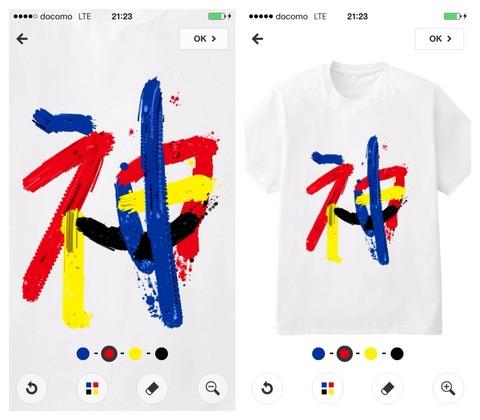 服を自分でデザインできるアプリのスクショ