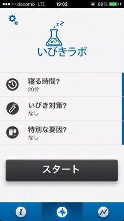 いびきアプリのページ