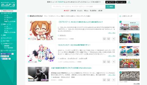 PCサイト版ハッカドール