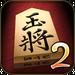 金沢将棋 2