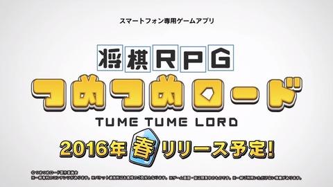 将棋RPGつめつめロード