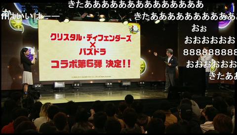 パズドラの3周年記念で重大発表