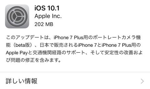 iOS10.1の内容