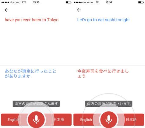 Google翻訳アプリで会話を翻訳しています