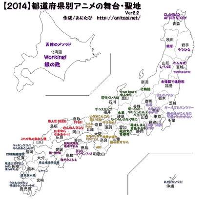 全国のアニメの聖地一覧表