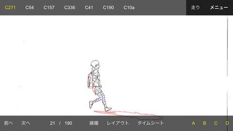 アニメミライ プラスの「走り」動作