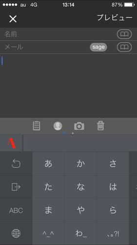 iOS8のATOKです。