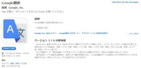 Google翻訳のアプデ内容