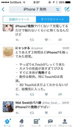 iPhone7の発熱に関する反応