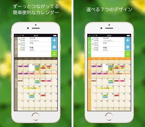 くるまきカレンダー