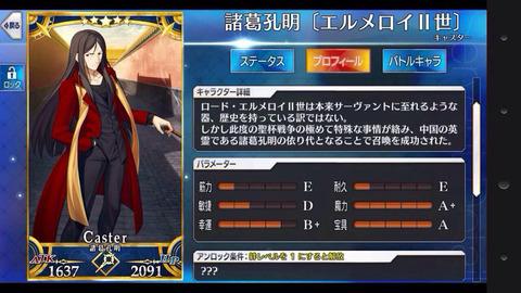 fateグランドオーダーのキャラクター
