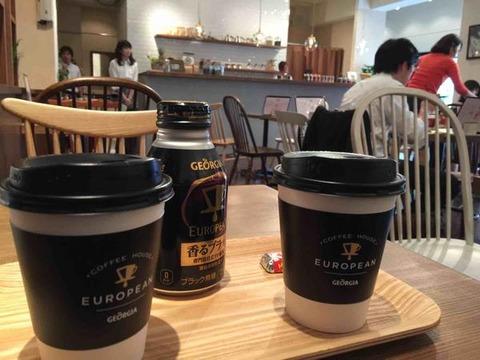 飲み物が無料になるコーヒーハウス