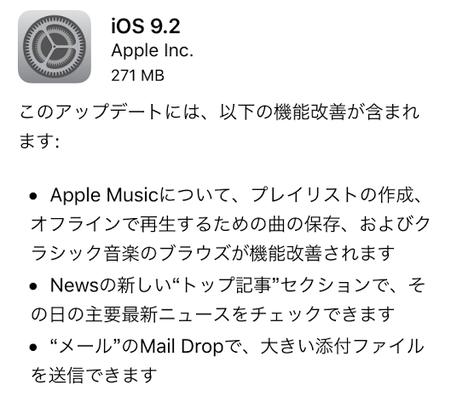 iOS9.2のアプデ内容