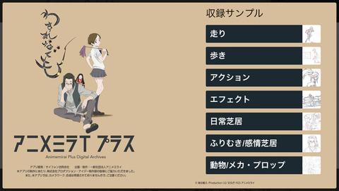 アニメミライ プラス