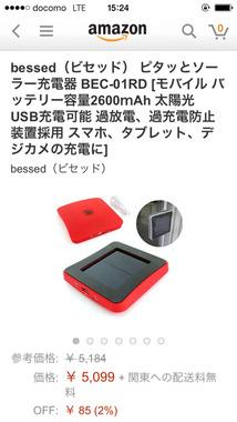 ソーラー充電式のモバイルバッテリー