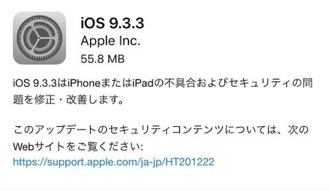 iOS9.3.3のアプデ内容