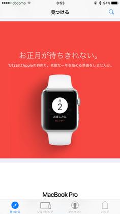 Apple Storeの初売り