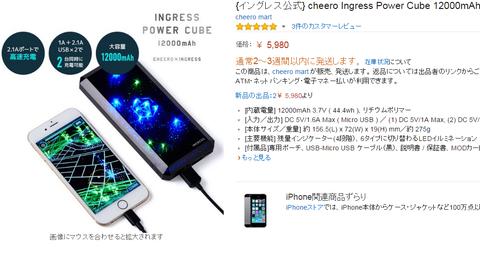 Ingressのモバイルバッテリー