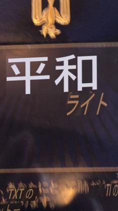 Google翻訳のカメラ翻訳