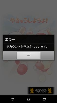パワプロのアプリ
