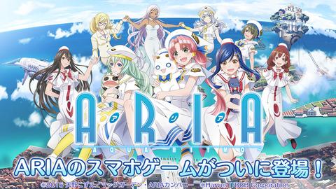 ARIA 〜AQUA RITMO〜