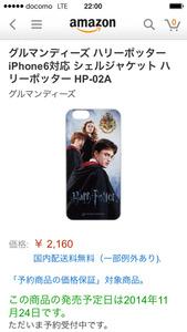 ハリーポッターのiPhone6ケース