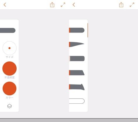 iOS版イラストレーターのペン設定