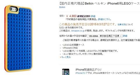 レゴのiPhone6用ケース