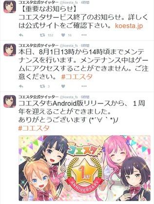 コエスタ公式Twitter