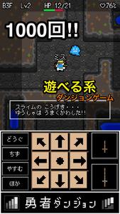 勇者ダンジョン~1000回遊べる系ローグライクダンジョンゲーム~