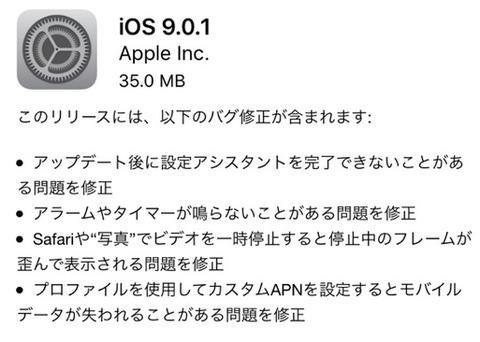 iOS9.0.1