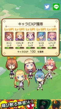 戦姫物語のリザルト画面