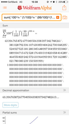 確率の数式