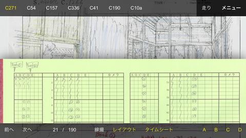 アニメミライ プラスのタイムシート