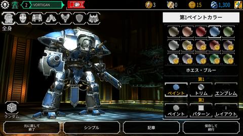 ロボットのカスタマイズ