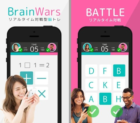 対戦型脳トレBrainWars (ブレインウォーズ)