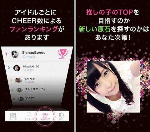 アイドル写真専用アプリ-CHEERZ-