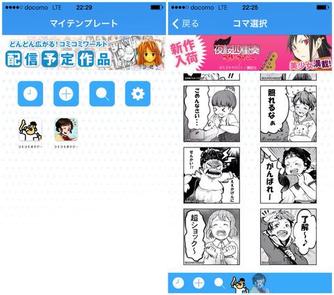 コミコミの漫画選択画面