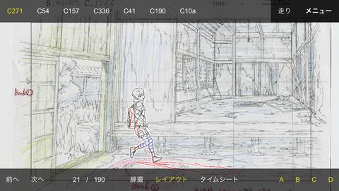 アニメミライ プラスのレイアウト