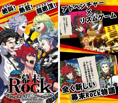 幕末Rock 序極 -BEGINNING SOUL-