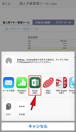 アプリ版Outlook
