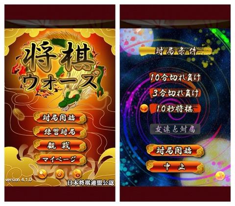 オンライン将棋アプリのスクリーンショット