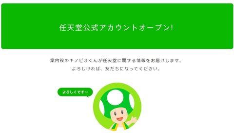 任天堂のLINE公式アカウント