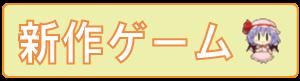 新作ゲームアプリ