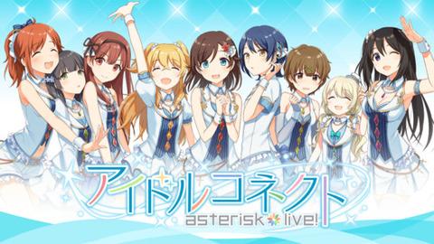 アイドルコネクト-AsteriskLive-